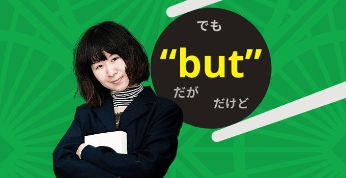 "How To Say ""But"" in Japanese"