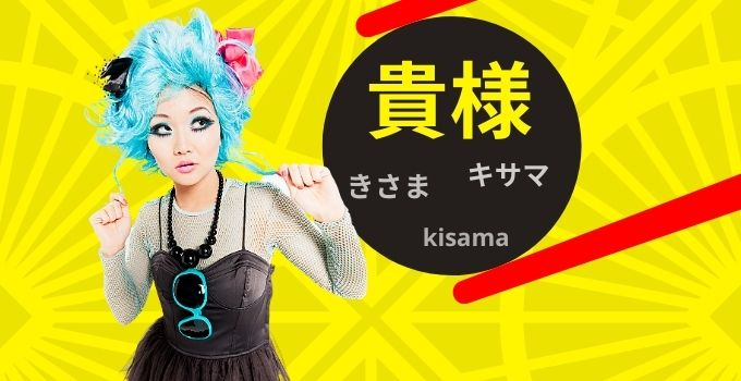 Kisama in Japanese (and the Many Reasons NOT to Say It)