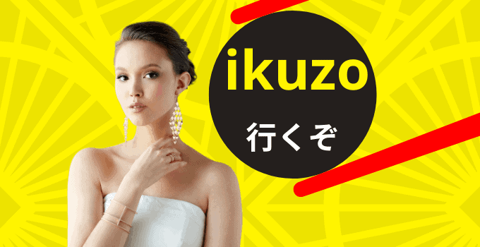 """""""Ikuzo"""": A Bit More Than Just 'Let's Go'"""