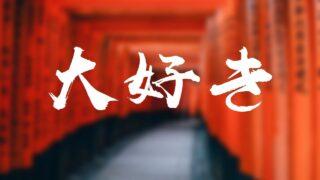 Daisuki Meaning 大好き