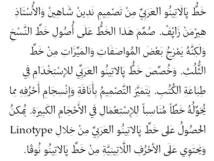 Palatino Arabic.jpg